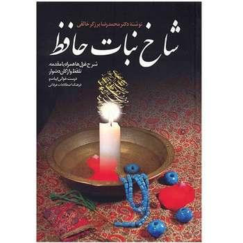 کتاب شاخ نبات حافظ اثر محمدرضا برزگر خالقی
