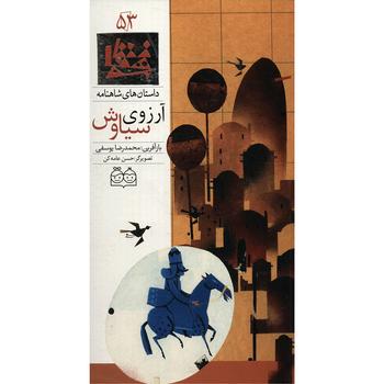 کتاب داستان های شاهنامه 53 آرزوی سیاوش اثر محمدرضا یوسفی