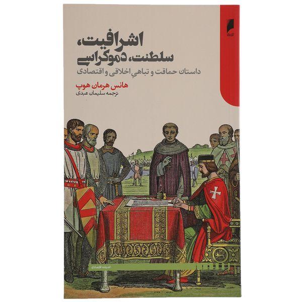کتاب اشرافیت سلطنت دموکراسی اثر هانس هرمان هوپ