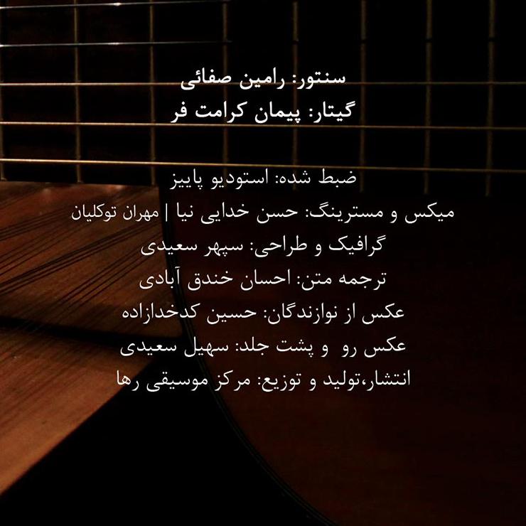 آلبوم موسیقی آوای مهر اثر رامین صفائی و پیمان کرامت فر
