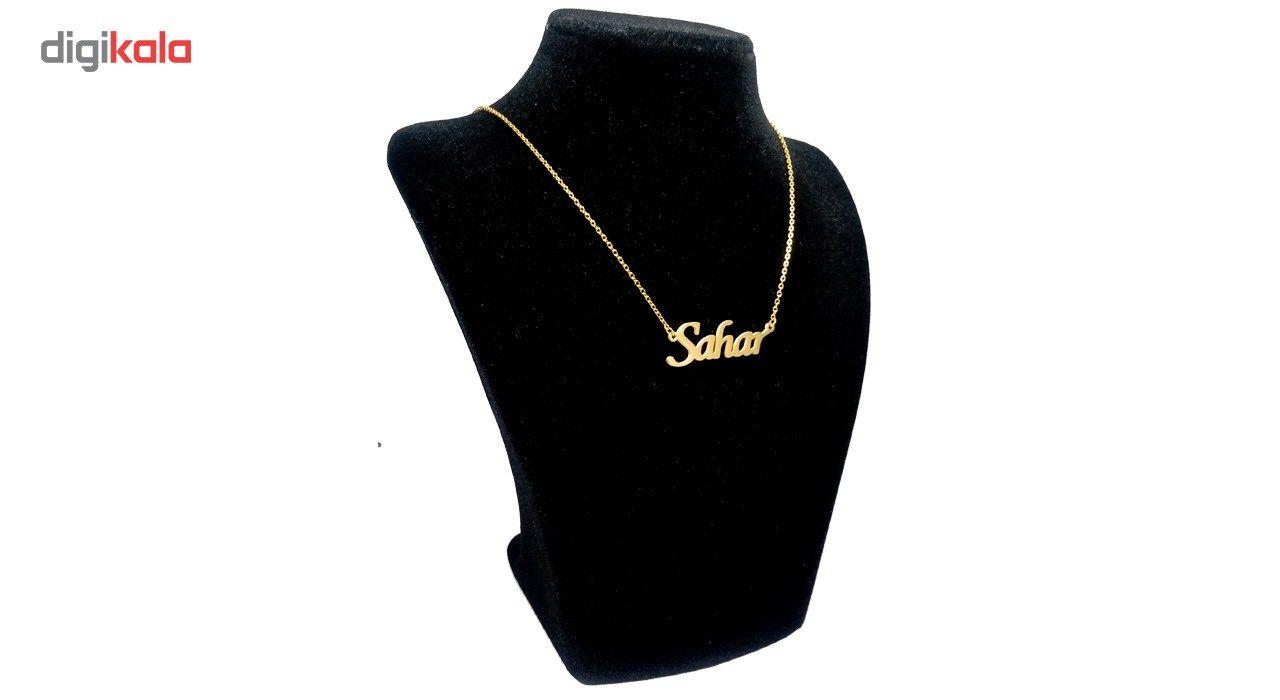 گردنبند آی جواهر طرح نام سحر کد 1100107GE -  - 3