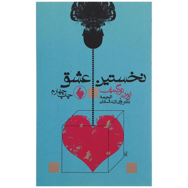 کتاب نخستین عشق اثر ایوان تورگنیف