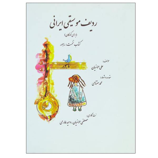 کتاب ردیف موسیقی ایرانی اثر علی مومنیان نشر گل آذین