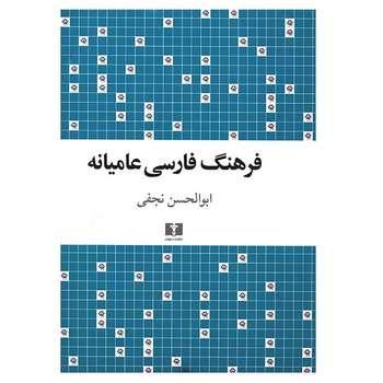 کتاب فرهنگ فارسی عامیانه اثر ابوالحسن نجفی