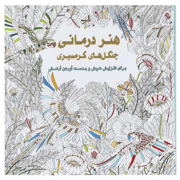 کتاب هنر درمانی جنگل های گرمسیری اثر سوسن ژالی