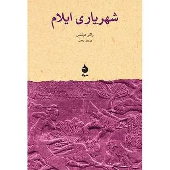 کتاب شهریاری ایلام اثر والتر هینتس