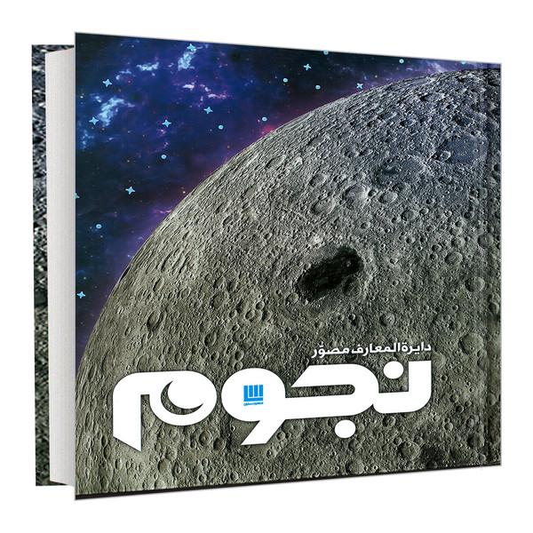 کتاب دایره المعارف مصور نجوم اثر جمعی از نویسندگان نشر سایان