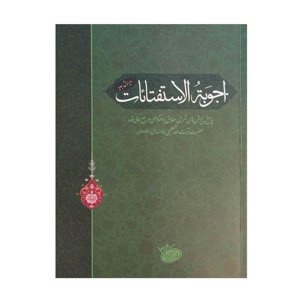 کتاب اجوبه الاستفتائات اثر آیت الله سید علی خامنه ای نشر انقلاب اسلامی