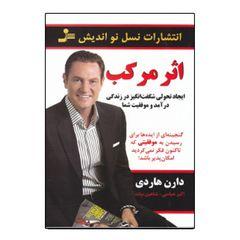 كتاب اثر مركب اثر دارن هاردي نشر نسل نوانديش