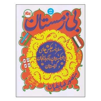 کتاب بی زمستان اثر منصور ضابطیان نشر مثلث