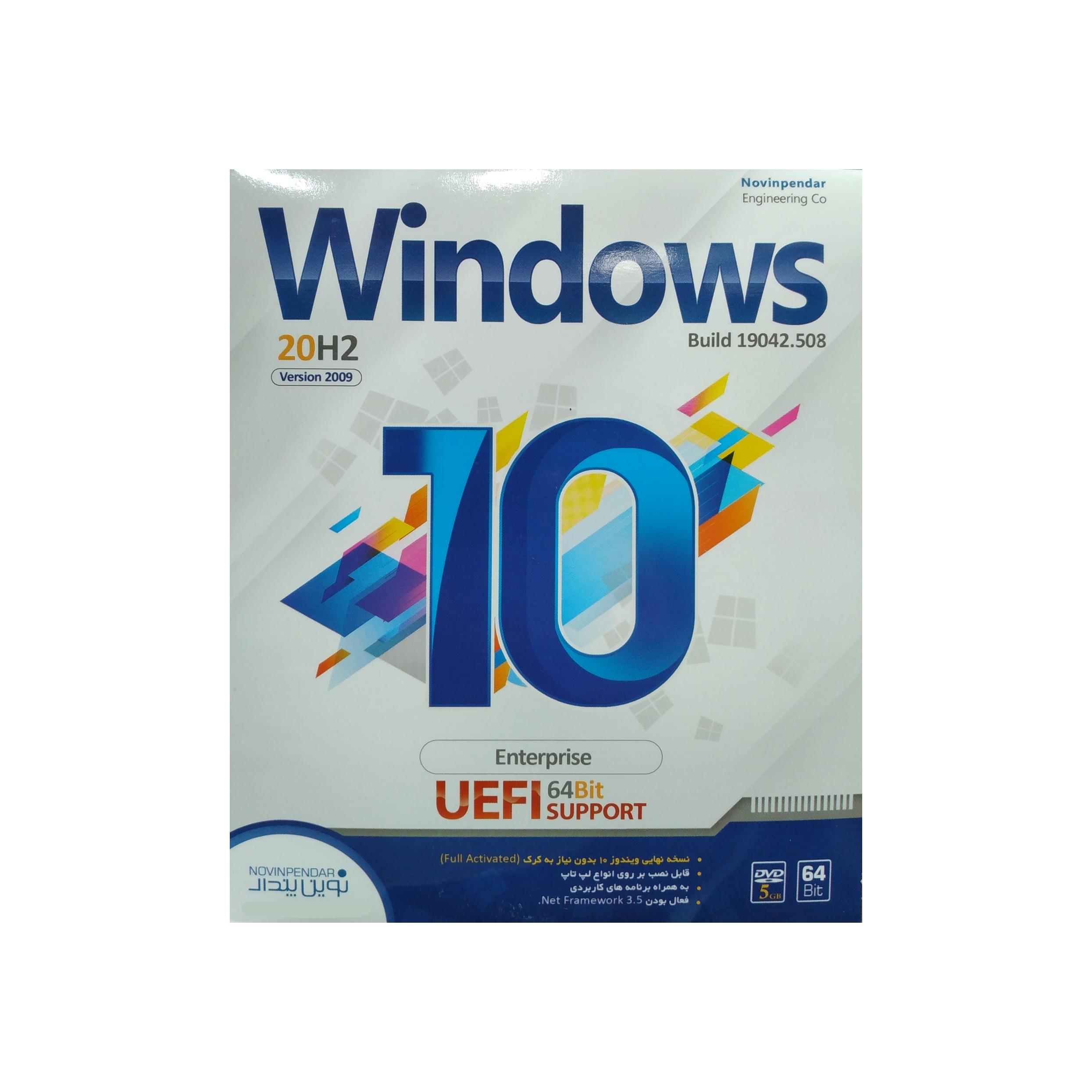 سیستم عامل ویندوز ۱۰ نسخه ۶۴ بیت شرکت نوین پندار