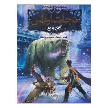 کتاب نجات ارداس آتش و یخ اثر شانون هیل انتشارات پرتقال