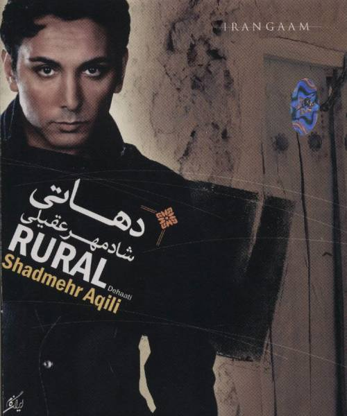 آلبوم موسیقی دهاتی - شادمهر عقیلی