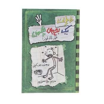 کتاب خاطرات یک بچهی چلمن اثر جف کینی