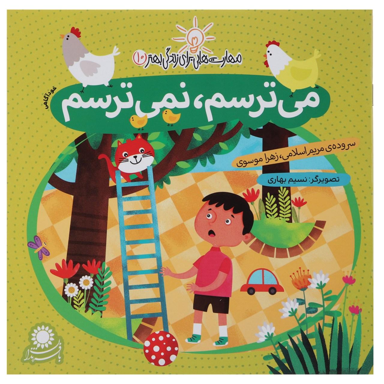 خرید                      کتاب مهارت هایی برای زندگی 10 می ترسم  اثر مریم اسلامی