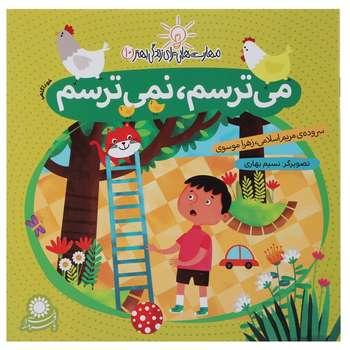 کتاب مهارت هایی برای زندگی 10 می ترسم  اثر مریم اسلامی
