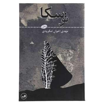 کتاب توسکا اثر مهدی اخوان لنگرودی