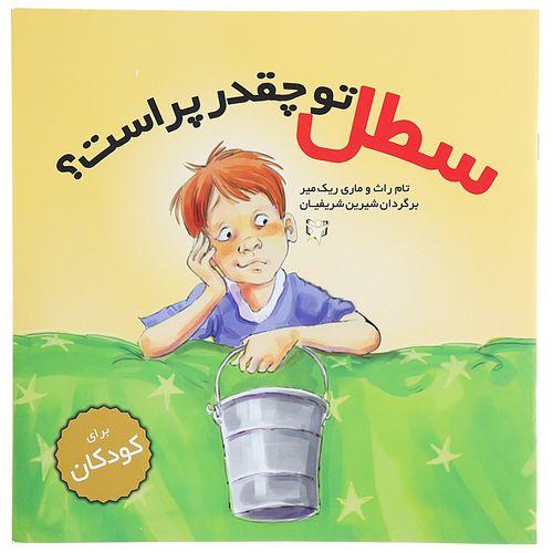 کتاب سطل تو چقدر پر است اثر تام راث