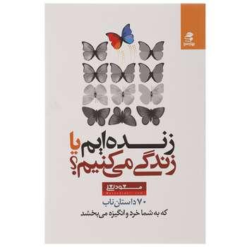 کتاب زنده ایم یا زندگی می کنیم اثر مسعود لعلی