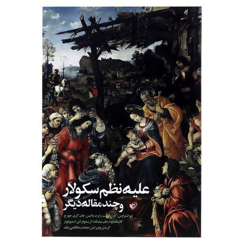 کتاب علیه نظم سکولار و چند مقاله دیگر اثر لئو اشتراوس