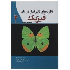کتاب نظریه های تاثیرگذار در علم فیزیک 2 اثر جوان بیکر
