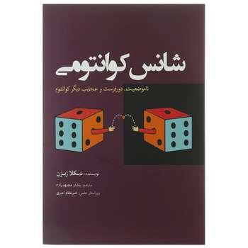 کتاب شانس کوانتومی اثر نیکلا ژیزن