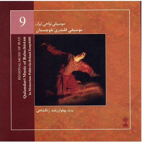 آلبوم موسیقی قلندری بلوچستان (موسیقی نواحی ایران 9) - پهلوان بلند زنگشاهی