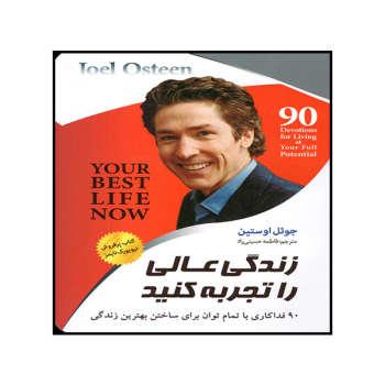 کتاب زندگی عالی را تجربه کنید اثر جوئل اوستین نشر اسماء الزهرا