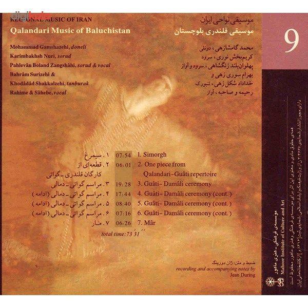 آلبوم موسیقی قلندری بلوچستان (موسیقی نواحی ایران 9) - پهلوان بلند زنگشاهی main 1 1