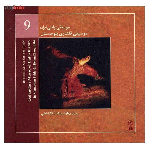 آلبوم موسیقی قلندری بلوچستان (موسیقی نواحی ایران 9) - پهلوان بلند زنگشاهی main 1 2