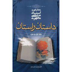 کتاب داستان راستان اثر مرتضی مطهری - جلد اول و دوم