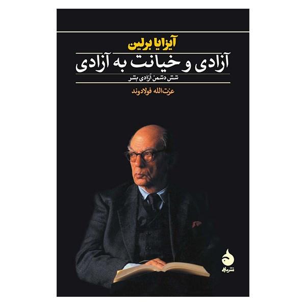 کتاب آزادی و خیانت به آزادی اثر آیزایا برلین