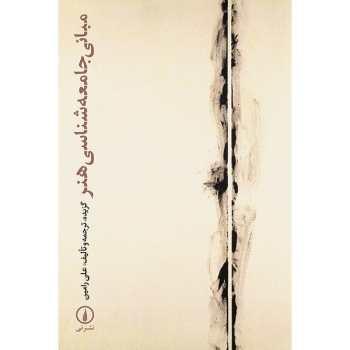کتاب مبانی جامعه شناسی هنر اثر علی رامین