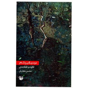 کتاب موسیقی و شعر، تفاوت و طبقه بندی اثر محسن حجاریان
