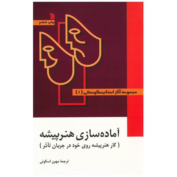 کتاب مجموعه آثار استانیسلاوسکی - سه جلدی