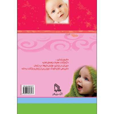 کتاب الفبای بارداری اثر دکتر رونالد ام. کاپلان انتشارات طلایه