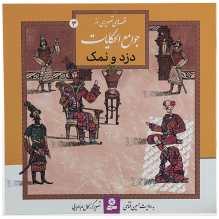 کتاب قصه های تصویری از جوامع الحکایات 3 اثر حسین فتاحی
