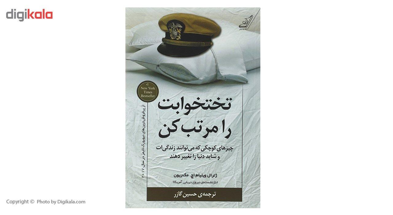 کتاب تختخوابت را مرتب کن اثر ژنرال ویلیام اچ. مک ریون main 1 1