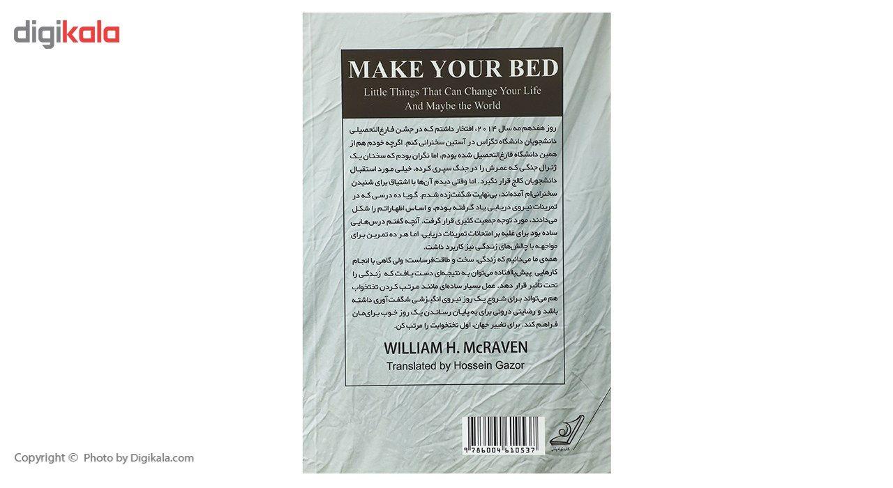 کتاب تختخوابت را مرتب کن اثر ژنرال ویلیام اچ. مک ریون main 1 2