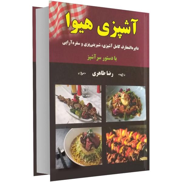 کتاب آشپزی هیوا اثر رضا طاهری