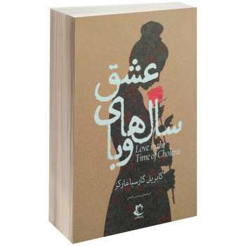 کتاب عشق سال های وبا اثر گابریل گارسیا مارکز