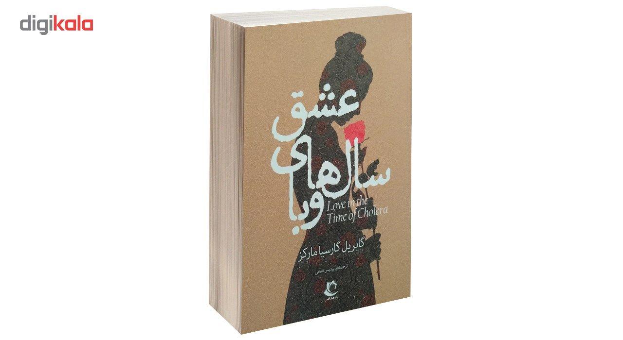 کتاب عشق سال های وبا اثر گابریل گارسیا مارکز main 1 1