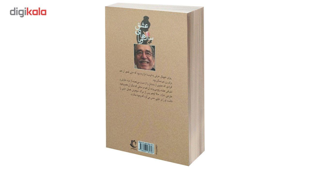 کتاب عشق سال های وبا اثر گابریل گارسیا مارکز main 1 2