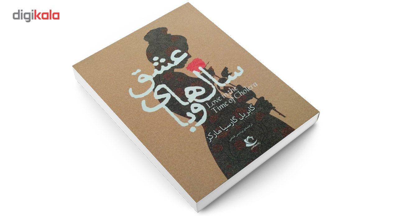 کتاب عشق سال های وبا اثر گابریل گارسیا مارکز main 1 3