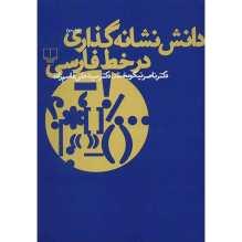 کتاب دانش نشانه گذاری در خط فارسی اثر ناصر نیکوبخت