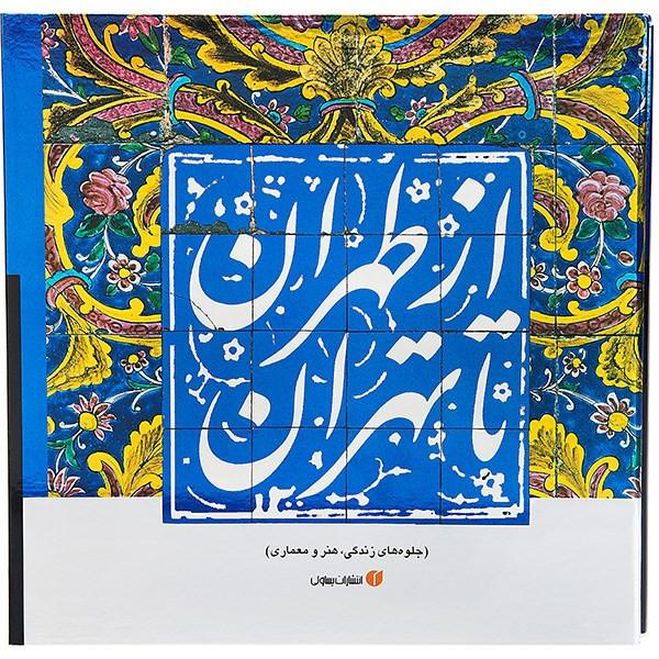 کتاب از طهران تا تهران  جلوه های زندگی، هنر و معماری اثر حمیدرضا نوروزی طلب