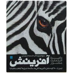 کتاب دایره المعارف مصور آفرینش سایان