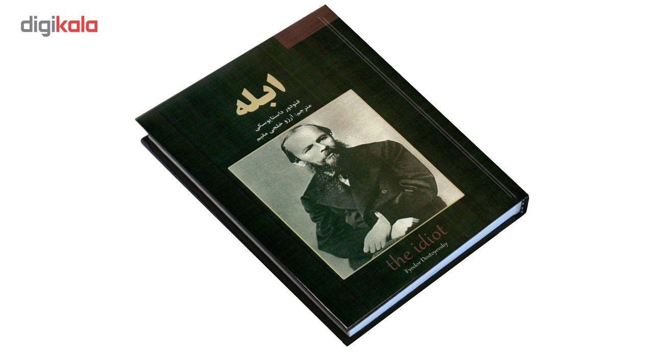 کتاب ابله اثر فئودور داستایوسکی