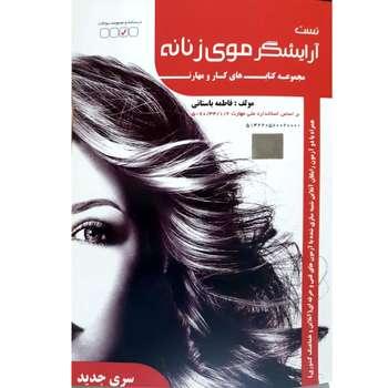 کتاب تست آرایشگر موی زنانه اثر فاطمه باستانی انتشارات ظهور فن