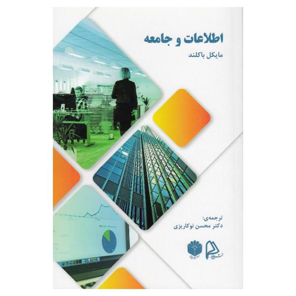 کتاب اطلاعات و جامعه اثر محسن نوکاریزی نشر چاپار
